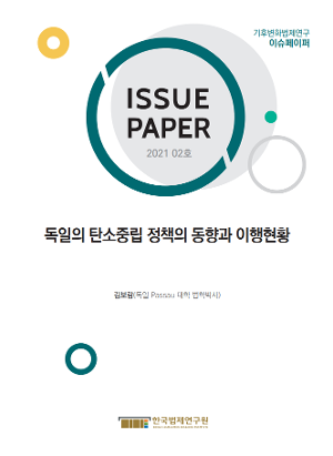 Issue Paper 간행물 표지