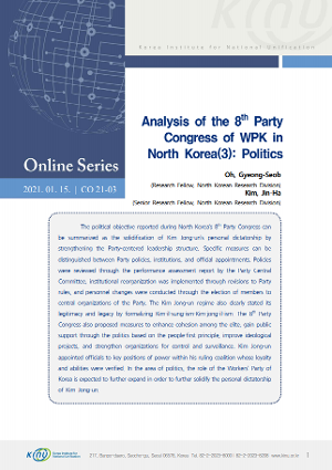 Analysis of the 8th Party Congress of WPK in North Korea(3): Politics